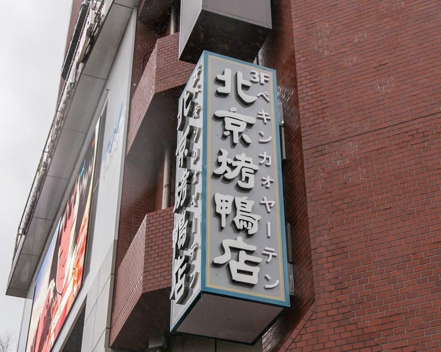 北京火考鴨店(ペキンカォヤーテン) 北京ダック專門店 原宿店