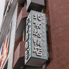 北京火考鴨店(ペキンカォヤーテン) 北京ダック専門店 原宿店