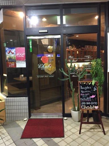 創作料理とワイン chabi  店内の画像