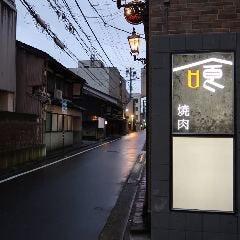 片町 焼肉 喰 KUU 金澤本店