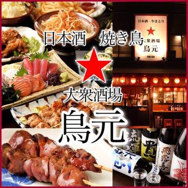 日本酒 やきとり 鳥元  メニューの画像