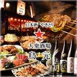 日本酒 やきとり 鳥元