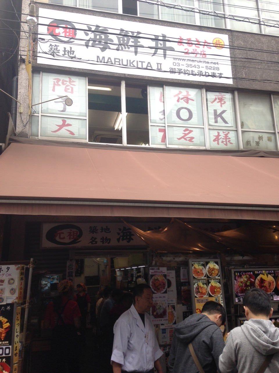 筑地 海鲜丼まるきた 2号店