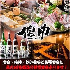 海鮮料理とおでん居酒屋 侘助 ‐わびすけ‐ 神谷町