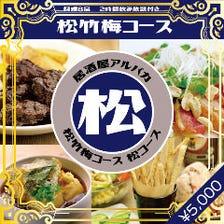 【豪華忘年会】アルパカ「松」コース8品飲み放題 5,000円