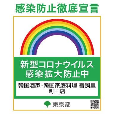 薬膳・韓国家庭料理・韓国焼肉 吾照里 町田店 こだわりの画像