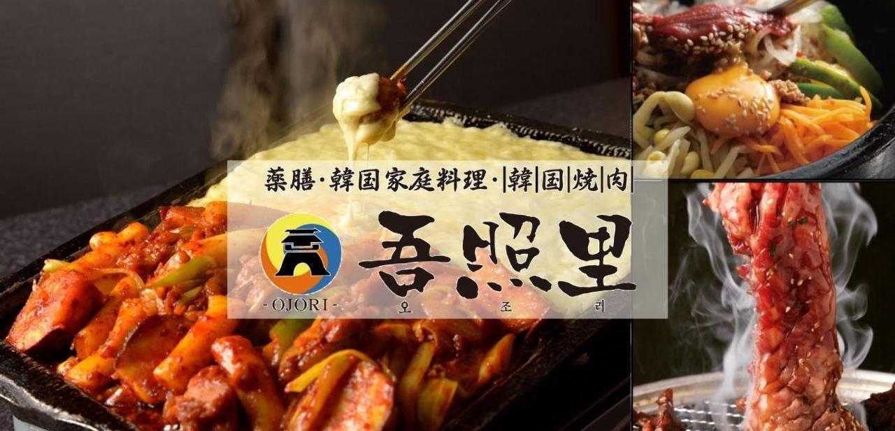 薬膳・韓国家庭料理・韓国焼肉 吾照里 町田店