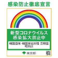【安心安全のプライベートな会】