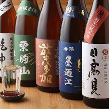 宮城のおいしいお酒!ご用意してます