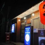 川内駅近く、深夜帯まで営業!ごゆっくりとお楽しみください。