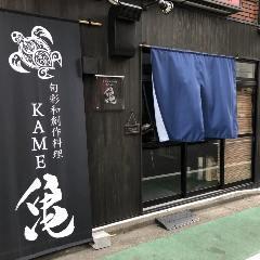 旬彩和創作料理 亀