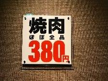 焼肉がほぼ全品418円!