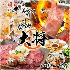 焼肉ホルモン 食べ放題 大将 上野本店
