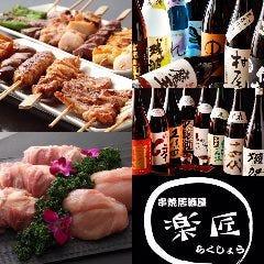 大山鶏×串焼居酒屋 楽匠 鶴見駅前