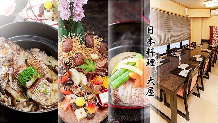 日本料理大屋