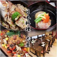 日本料理 大屋