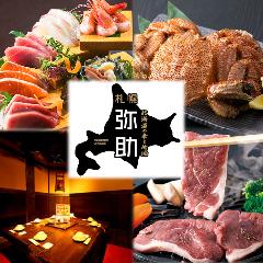 北海道の幸と地酒 札幌弥助 天王寺店