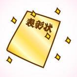 金色の賞状 【無料】がんばった人や輝いた人を表彰しましょう!