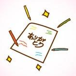 色紙サービス・ペン貸し出し 【無料】送別会には必需品。みんなに寄せ書きしてもらいましょう。