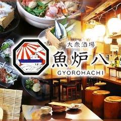 Okayamaekimae Taishuizakaya Gyorohachi