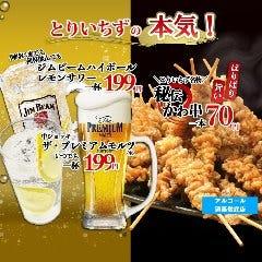 水炊き・焼鳥 とりいちず酒場 大森東口店