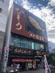 網元料理 徳造丸 下田店