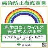 ■ 東京都「感染防止宣言ステッカー」を取得しております ■