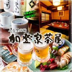 地酒鮮魚を個室で楽しむ 加登家茶屋