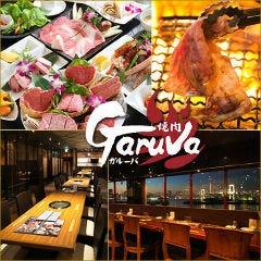 燒肉ガルーバ アクアシティお臺場店