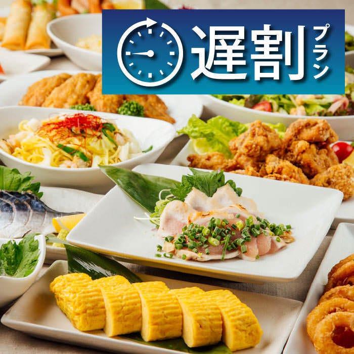 【遅割プラン】コスパ最強☆2時間全品食べ飲み放題⇒2200円!
