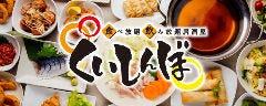 全品食べ飲み放題専門店 居酒屋 くいしんぼ 新潟駅前店