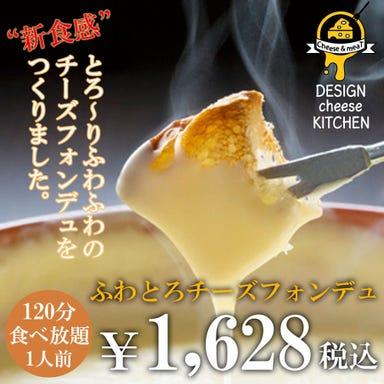 DESIGN cheese KITCHEN 天文館店  こだわりの画像