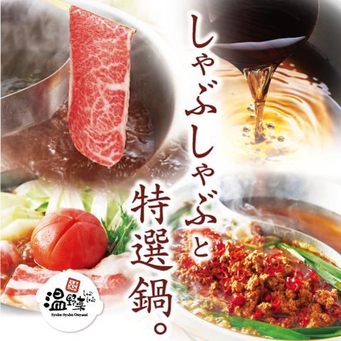 しゃぶしゃぶ温野菜 福岡橋本店