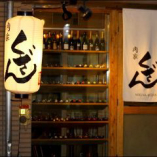「くざん」の文字が入った提灯と暖簾が目印!