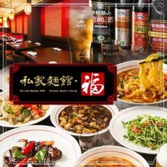 四川料理 私家麺館・福 横浜鶴屋町店