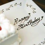 誕生日にぜひ☆メッセージ付きケーキはいかがですか?