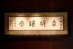 赤坂璃宮 赤坂本店