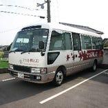 15~50名様での団体様利用におすすめの送迎バスもご用意