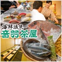 海鮮活魚 音羽茶屋 新伊丹店