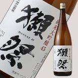 【獺祭」純米大吟醸 磨き三割九分、純米大吟醸45【岩国市】