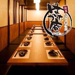 【全席個室】食べ放題&無制限飲み放題 はかた庵 千葉駅前店