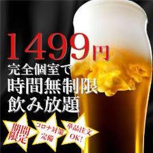 【無制限飲み放題】当日予約OK♪地域最安値◎約80種の時間無制限飲み放題が2480円→1499円