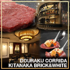 DOURAKU CORRIDA 北仲ブリック&ホワイト店