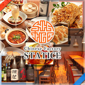 Chinese Factory STATICE(スターチス)巣鴨