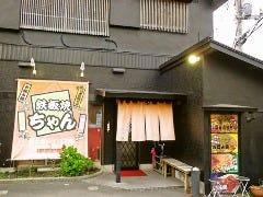 鉄板焼ちゃん 富士宮バイパス店