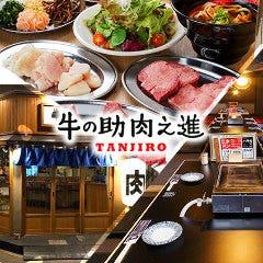 牛の助 肉之進 TANJIRO