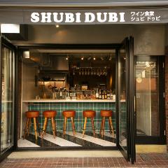 ダイニングレストラン SHUBIDUBI
