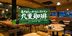 九重珈琲 大橋店