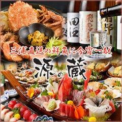 日本酒と朝獲れ鮮魚 源の蔵 横浜店