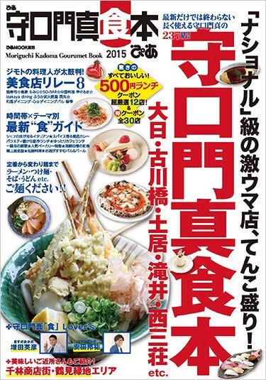 2015年グルメ雑誌のぴあ【食本】焼肉ベスト4に選ばれました。
